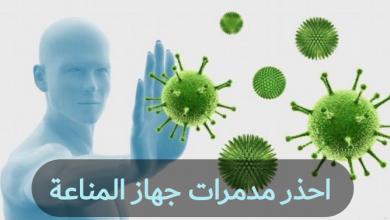 Photo of احذروا مدمرات جهاز المناعة ونصائح سريعة لتقوية مناعتك