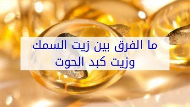 Photo of فوائد زيت كبد الحوت وزيت السمك:وما الفرق؟