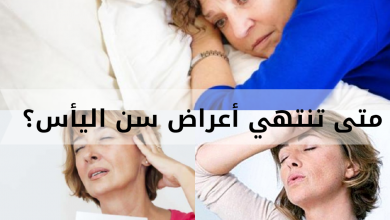 Photo of متى تنتهي أعراض سن اليأس؟
