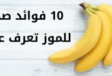 Photo of فوائد الموز: 10 عليك أن تعرفها