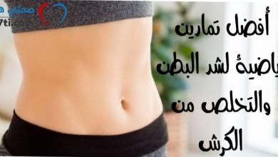 Photo of أفضل 6 تمارين رياضية لشد البطن والتخلص من الكرش
