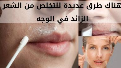 Photo of التخلص من الشعر الزائد في الوجه