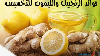 صورة فوائد الزنجبيل والليمون للتخسيس
