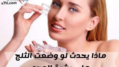 Photo of فوائد الثلج للحبوب