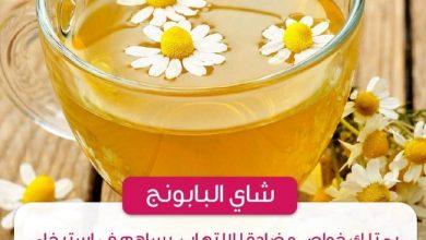 Photo of شاي البابونج: تعرف على أهم الفوائد الصحية لتناوله