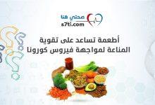 Photo of 9 أطعمة تعزز جهازك المناعي