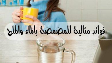Photo of فوائد المضمضة بالماء والملح والطريقة الامثل لإستخدامه