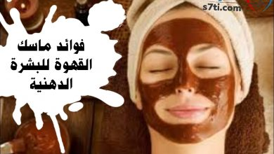 Photo of ماسك القهوة للبشرة الدهنية
