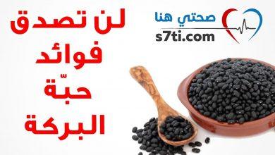 Photo of فوائد الحبة السوداء لجسمك وبشرتك