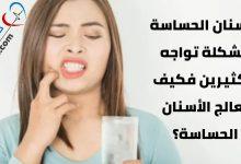 Photo of كيف نعالج الأسنان الحساسة؟