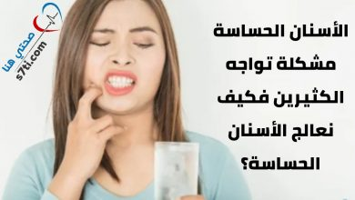 صورة كيف نعالج الأسنان الحساسة؟