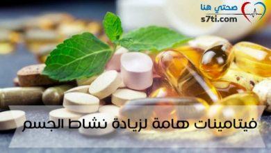 Photo of فيتامينات لزيادة نشاط الجسم