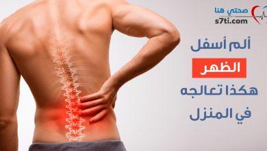 Photo of ألم أسفل الظهر: هكذا تعالجه في المنزل