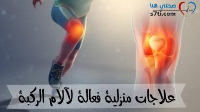 Photo of علاج خشونة الركبة بالاعشاب