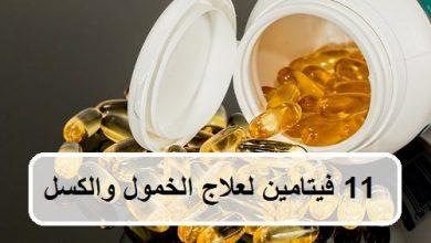Photo of فيتامينات لعلاج الخمول وتعزيز الطاقة
