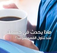 Photo of ماذا يحدث في جسمك عند تناول القهوة يومياً؟