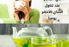 Photo of هذا ما يحدث في الجسم عند تناول الشاي الأخضر يومياً