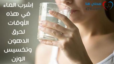 Photo of إشربي الماء في هذه الأوقات لحرق الدهون وتخسيس الوزن