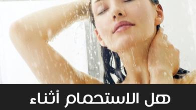 صورة هل هناك أضرار للاستحمام أثناء الدورة الشهرية؟