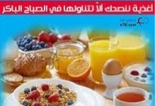 Photo of أغذية ننصحك ألاّ تتناولها في الصباح الباكر