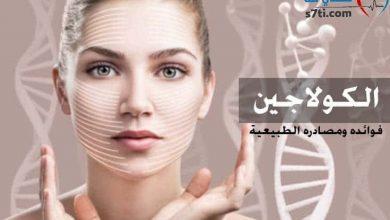 صورة طرق زيادة الكولاجين في الجسم طبيعياً