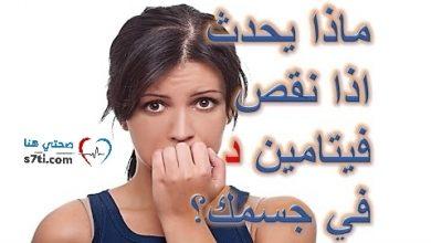 صورة أعراض نقص فيتامين د عند الفتيات