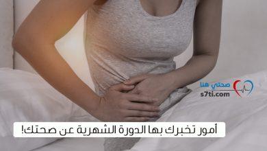 صورة أمور تخبرك بها الدورة الشهرية عن صحتك