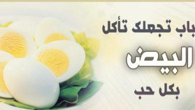 صورة فوائد البيض المسلوق