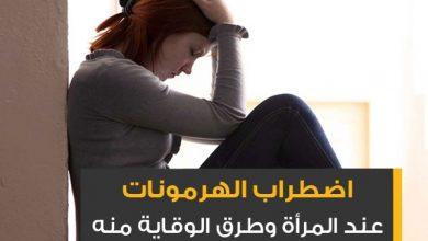 صورة أعراض عدم توازن الهرمونات عند المرأة
