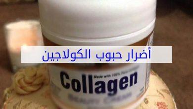 صورة أضرار حبوب الكولاجين