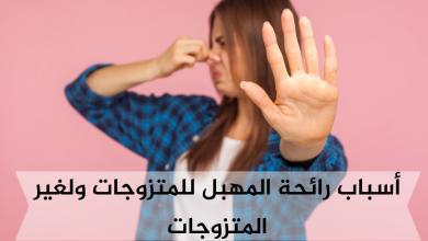 صورة أسباب رائحة المهبل للمتزوجات ولغير المتزوجات