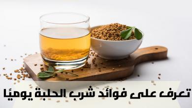 صورة تعرف على فوائد شرب الحلبة يوميًا