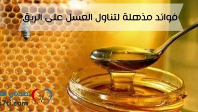 صورة فوائد العسل على الريق ستجعلك تتناوله يومياً