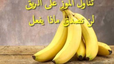 صورة فوائد الموز على الريق: هل هي عديدة؟