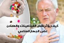 صورة كيف يؤثر نقص الفيتامينات والمعادن على الجهاز المناعي