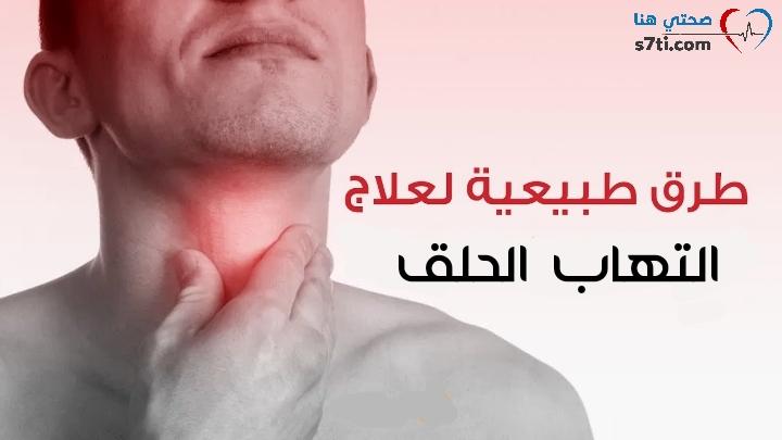 علاج التهاب الحلق الشديد صحتي هنا